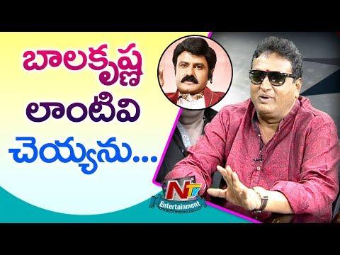 I Will Never Imitate Nandamuri Balakrishna Again : Comedian Prudhvi Raj | NTV Entertainment