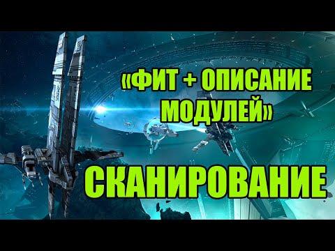 Фит для сканирования + описание модулей и имплантов/ EVE Online / 000 Russian Academy 000