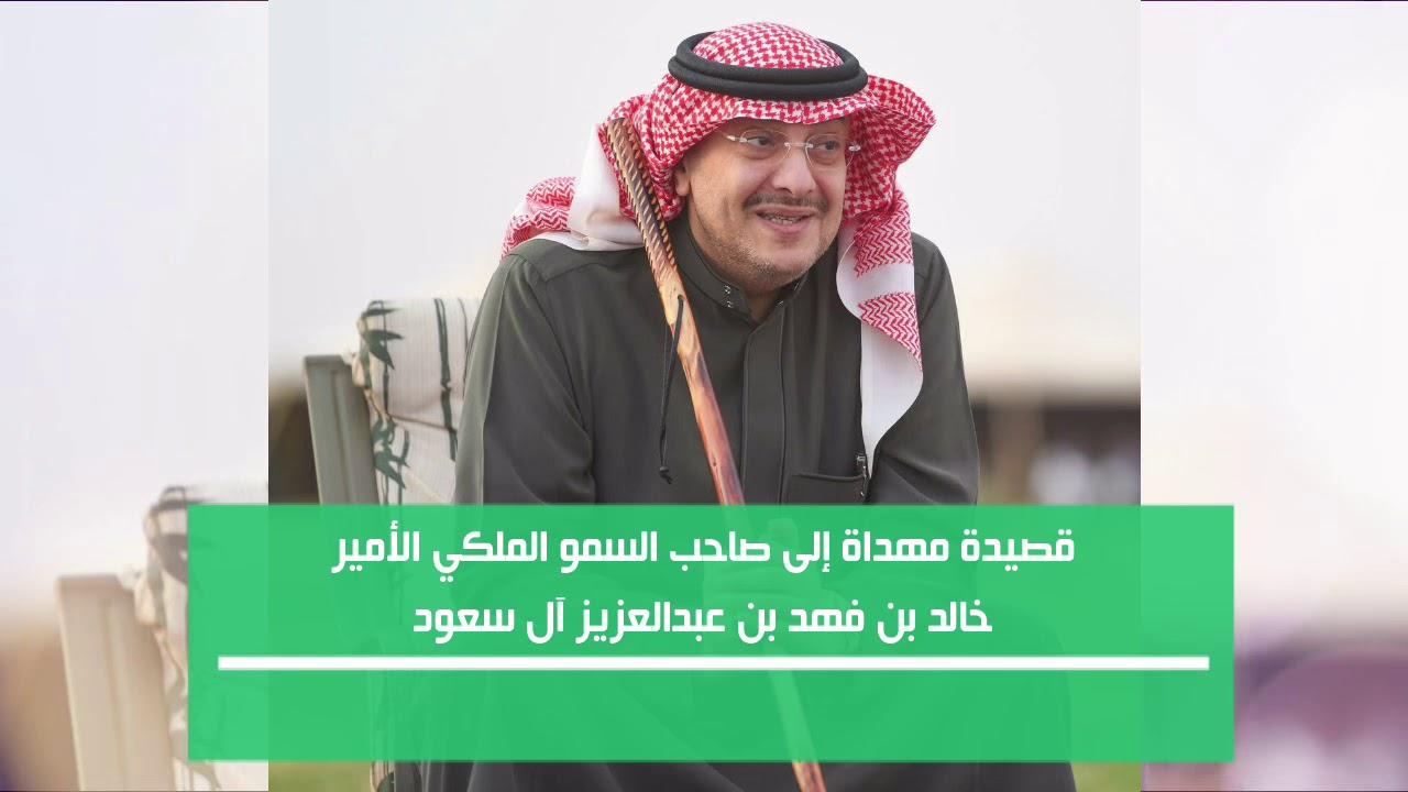 عيدية صاحب السمو الملكي الأمير خالد بن فهد بن عبدالعزيز قصيدة م هداة من الشاعر عاصم السياط Youtube