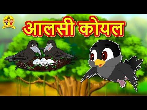 आलसी कोयल - Hindi Kahaniya   Moral Stories In Hindi   Hindi Fairy Tales   Koo Koo TV