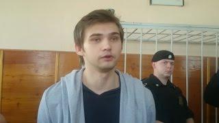 Руслан Соколовский выступил с последним словом в суде