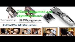 Обзор №3 Машинки для стрижки волос (Aliexpress)