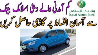 Car Finance With Dubai Islamic Bank For Low Income Persons| Car Ijarah | Complete Detail.