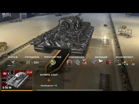 Исследование танка E 50 M с нуля /Исследую E 50 M в WoTBlitz/Прокачка с нуля.