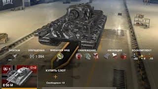 исследование танка E 50 M  в WOTBLITZ! Исследование танков в WOTBLITZ!