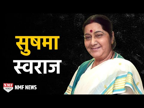Sushma Swaraj BIOGRAPHY: