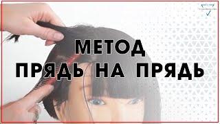 Ровный срез волос / Метод прядь на прядь / Техника стрижки / Бесплатный Видео- урок