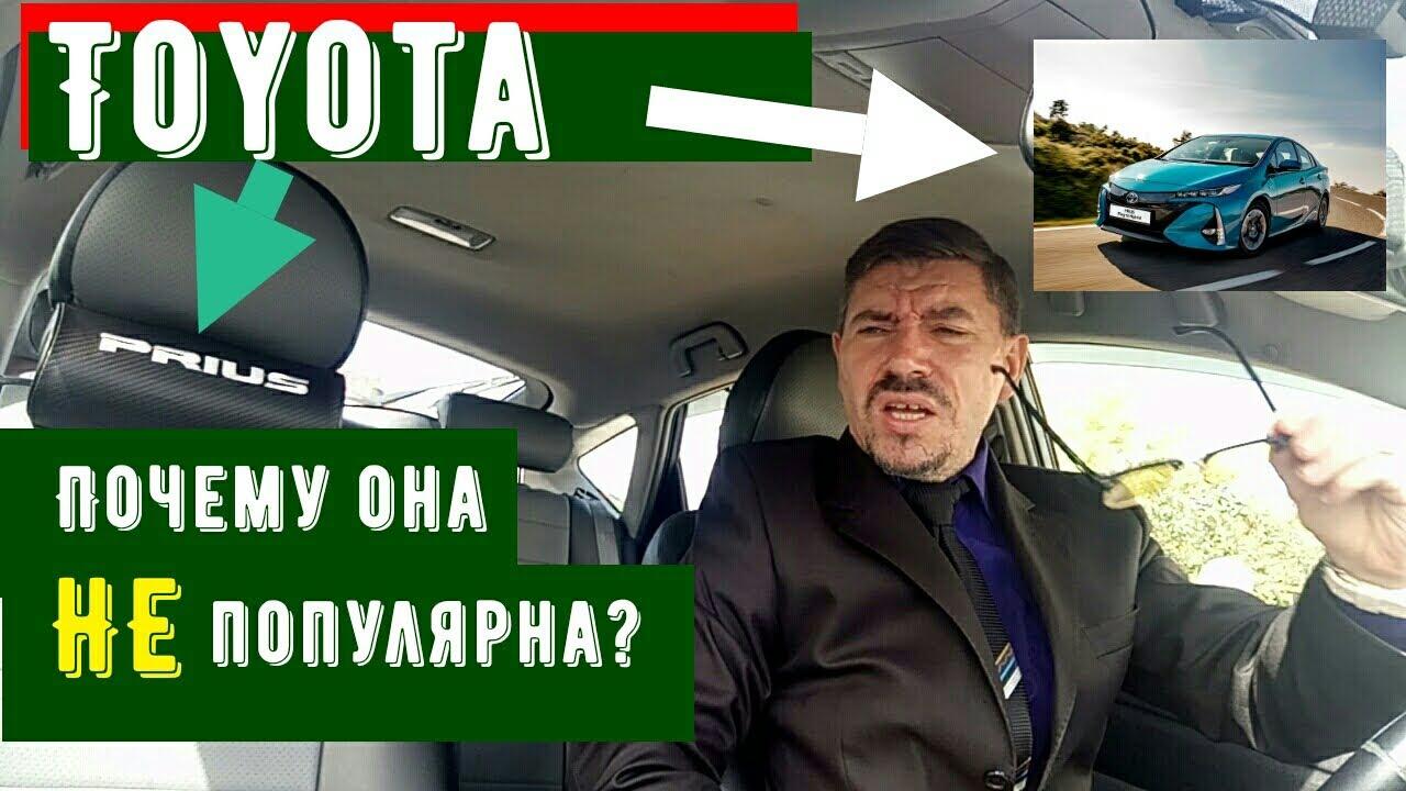 Toyota Prius: Почему она не популярна? (2020)