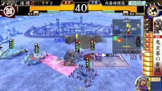 20130127 1822 イケ2 VS 内藤修理亮