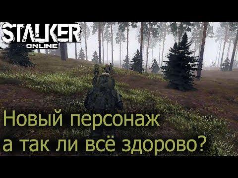 Stalker Online-Новый персонаж,а так ли всё здорово?