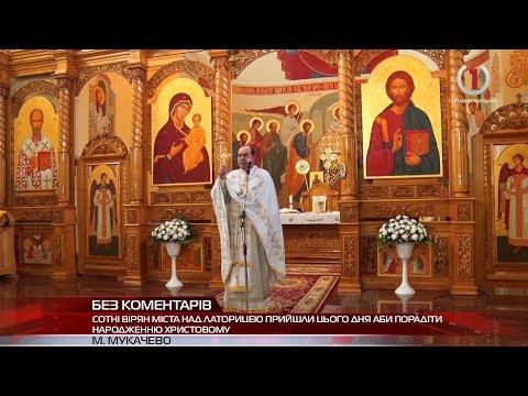 В Успенському греко-католицькому соборі Мукачева відбулась Різдвяна служба