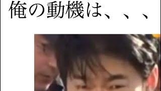 衝撃 在間亮平の動機!! 在間亮平 検索動画 6