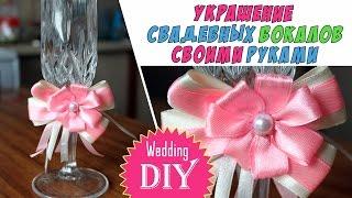 Как украсить свадебные бокалы своими руками / Цветок из лент / Мастер класс / Diy wedding decor