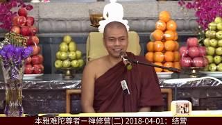 [YouTube] 本雅难陀尊者 2018-04-01 禪修營二(6-结营)