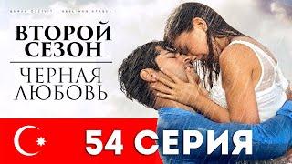 Черная любовь. 54 серия. Турецкий сериал на русском языке