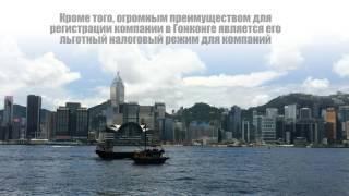 Компания оффшор Гонконг(Компания оффшор Гонконг https://offshorewealth.info/best-offshore-services/offshore-company-hongkong-with-account-in-sai/ Предлагаем открыть ..., 2017-03-06T08:55:41.000Z)