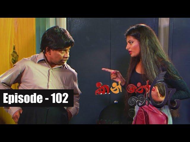 Kanthoru Moru | Episode 102 12th October 2019