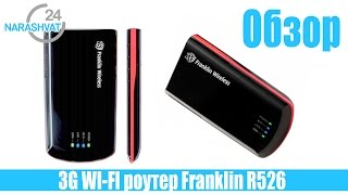 3G Wi-Fi роутер Franklin Wireless R526 REV.A: работа через LAN, speedtest скорости(3G Wi-Fi роутер Franklin Wireless R526 REV.A: http://n24.com.ua/product/5000000131/desc.html Обзор 3G оборудования: ..., 2016-02-04T10:45:06.000Z)