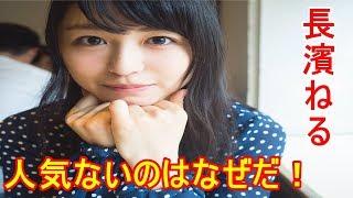 【話題】欅坂46で一番可愛い『長濱ねる』が人気ないのはなぜだ! 【関...