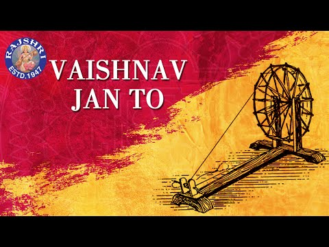 Vaishnav Jan To Full Song With Lyrics | Popular Devotional Bhajan | Palak Muchhal