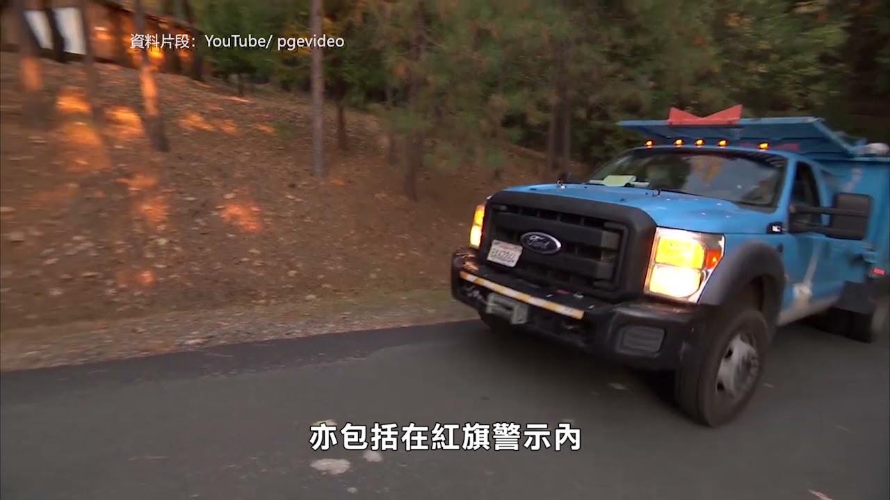 灣區: PG&E公共安全斷電逐步解除