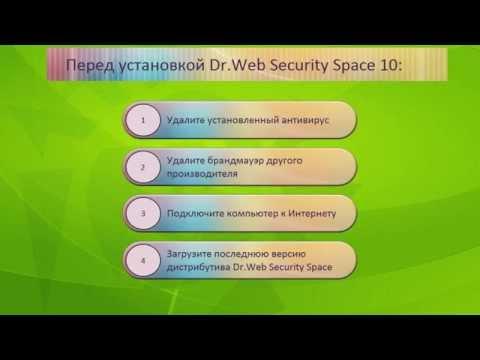 Активация серийного номера во время установки Dr.Web Security Space 10