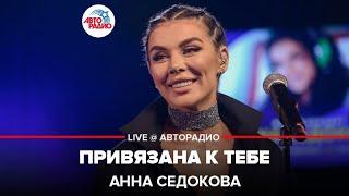 🅰️ Премьера! Анна Седокова - Привязана к Тебе (LIVE @ Авторадио)