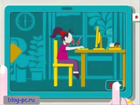 Как правильно сидеть за компьютером мультфильм