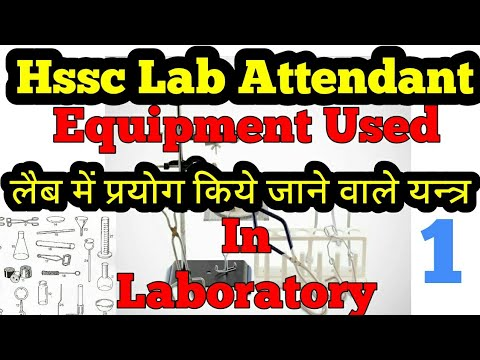 #labequipment #hsscCommon Equipment Used In Laboratory लैबोरेट्री में प्रयोग किये जाने वाले यन्त्र 1
