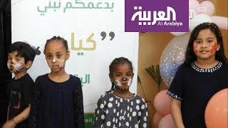 نشرة الرابعة  كيان .. جمعية سعودية لرعاية الأيتام مجهولي الو
