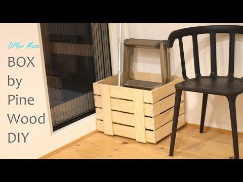 [木工DIY] パイン板材を使って収納箱をDIY * BOX by Pine Wood DIY