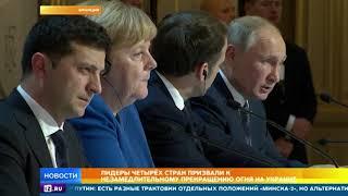 Путин рассказал о разведении сил в Донбассе