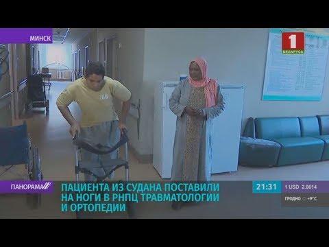 Пациента из Судана поставили на ноги в РНПЦ травматологии и ортопедии. Панорама