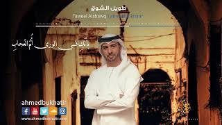 Taweel Alshawq - Ahmed Bukhatir  - أحمد بوخاطر - طويل الشوق - Arabic Music Video