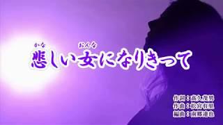 『悲しい女になりきって』大石まどか カラオケ 2019年令和元年)5月29日発売