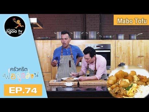 Mabo Tofu - วันที่ 04 Oct 2018