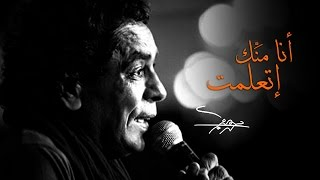 Mohamed Mounir - Ana Mennek Etaalemt (EXCLUSIVE) l (???? ???? - ??? ???? ?????? (????? ???? ????