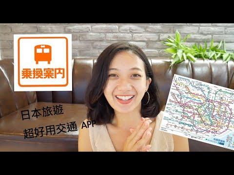 日本交通救星 乘換案內APP教學 |Japan