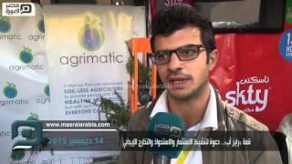مصر العربية | قمة «رايز أب».. دعوة لتنشيط الاستثمار والاستحواذ والتخارج الإيجابي