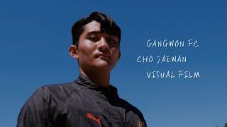 [강원FC] 조재완 비주얼 필름(VISUAL FILM)