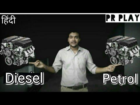 Petrol engine Vs Diesel engine