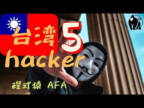 [ 五大 ] 5個 台灣天才駭客 Top5 of the Taiwan Most Genius Hackers
