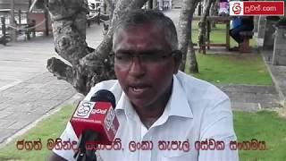Lanka Postal Services Union Strike on 2018-06-11