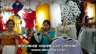 중국의류 사입, 생산 , 중국의류 직구매 도매사이트 도…