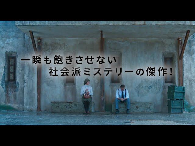 映画『ウォーデン 消えた死刑囚』予告編