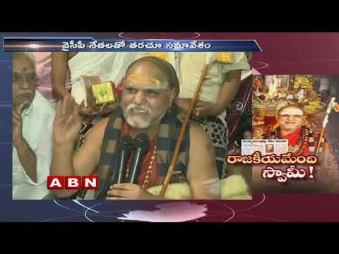 TDP Leaders Angry on Swaroopananda Swamy Comments against CM Chandrababu