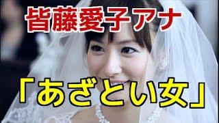 【悲報】皆藤愛子アナ「あざとい女」批判 関連動画 「私、悪い大人にな...
