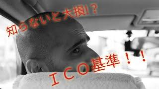 【投資家が語る】知らなきゃ大損!ICO投資基準!! | お金の科学者