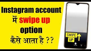 Instagram story me swipe up optiona के बारे में बताने वाले वीडियो कितने सच्चे होते हैं ?? -In Hindi