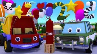 Мультики про машинки для детей. Грузовик Тема, гелий и воздушные шары.